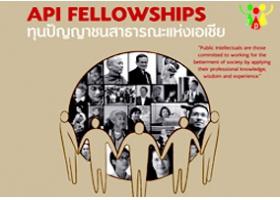 ทุนโครงการปัญญาชนสาธารณะแห่งเอเชีย API Fellowships Program ประจำปี 2012