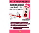 เก็งข้อสอบวัดระดับภาษาญี่ปุ่น N2 ปี 2014 ครั้งที่2 ธันวาคม