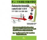 เก็งข้อสอบวัดระดับภาษาญี่ปุ่น N3 ปี 2014 ครั้งที่2 ธันวาคม