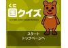 เกมส์ตอบปัญหาฝึกภาษาญี่ปุ่น  国クイズゲーム