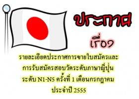 รายละเอียดประกาศการขายใบสมัครและการรับสมัครสอบวัดระดับภาษาญี่ปุ่น ระดับ N1-N5 ครั้งที่ 1 เดือนกรกฎาคม ประจำปี 2555